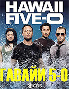 Гавайи 5-0. Сезон 1/Hawaii Five-0 [720p]